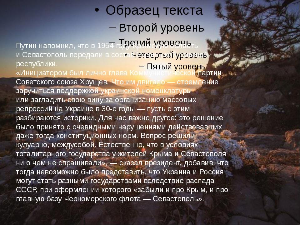 Путин напомнил, что в1954 году Крымскую область иСевастополь передали всо...