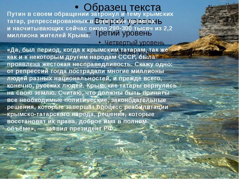 Путин всвоем обращении затронул итему крымских татар, репрессированных вс...