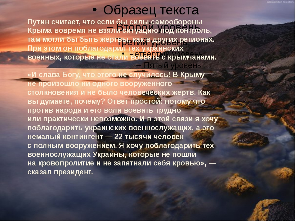 Путин считает, что если бы силы самообороны Крыма вовремя невзяли ситуацию...