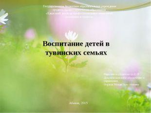 Выполнила студентка гр.Д-14 Документационное обеспечение и управления Ооржак
