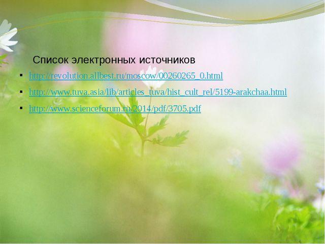 Список электронных источников http://revolution.allbest.ru/moscow/00260265_0...