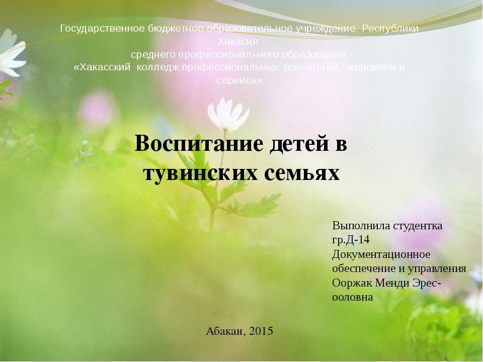 Выполнила студентка гр.Д-14 Документационное обеспечение и управления Ооржак...