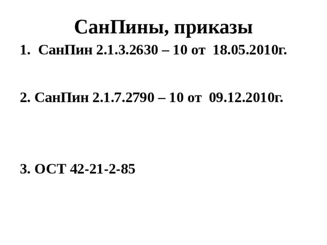 СанПины, приказы СанПин 2.1.3.2630 – 10 от 18.05.2010г. 2. СанПин 2.1.7.2790...