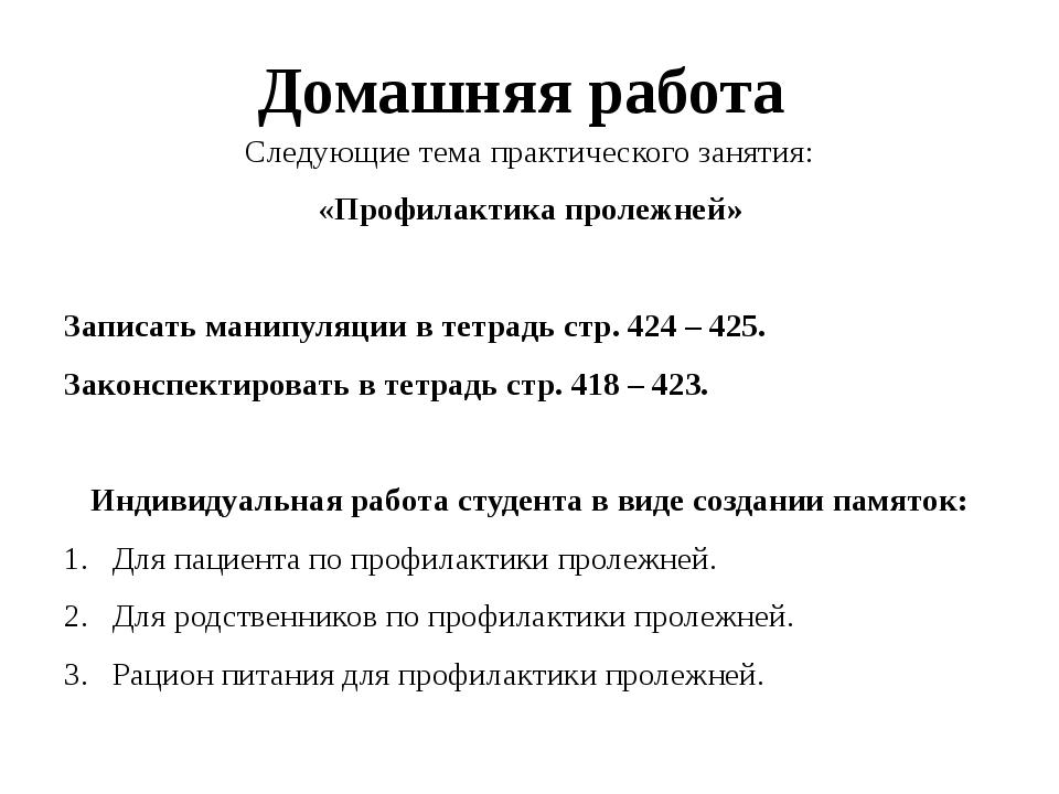 Домашняя работа Следующие тема практического занятия: «Профилактика пролежней...