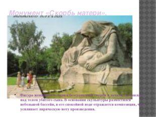 Монумент «Скорбь матери». Фигура женщины-матери в безграничной скорби и печал