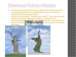 Памятник Родины-Матери на Мамаевом кургане 85 метров. Монумент покоится на 16