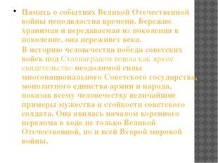 Память о событиях Великой Отечественной войны неподвластна времени. Бережно