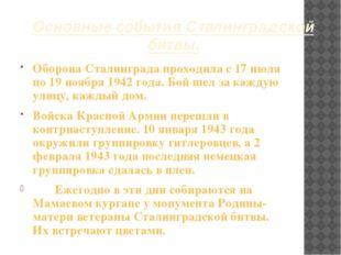 Оборона Сталинграда проходила с 17 июля по 19 ноября 1942 года. Бой шел за к