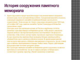 История сооружения памятного мемориала Идея сооружения в городе-герое Волгогр