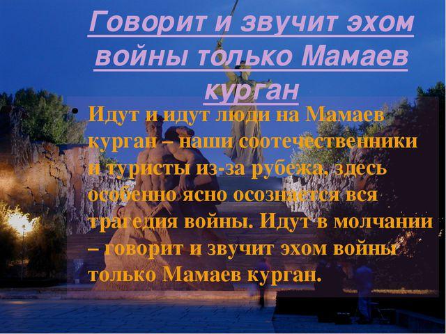 Говорит и звучит эхом войны только Мамаев курган Идут и идут люди на Мамаев...
