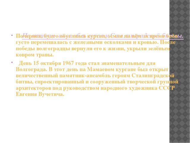 Памятник- ансамбль героям Сталинградской битвы. Почернел, будто обуглился ку...