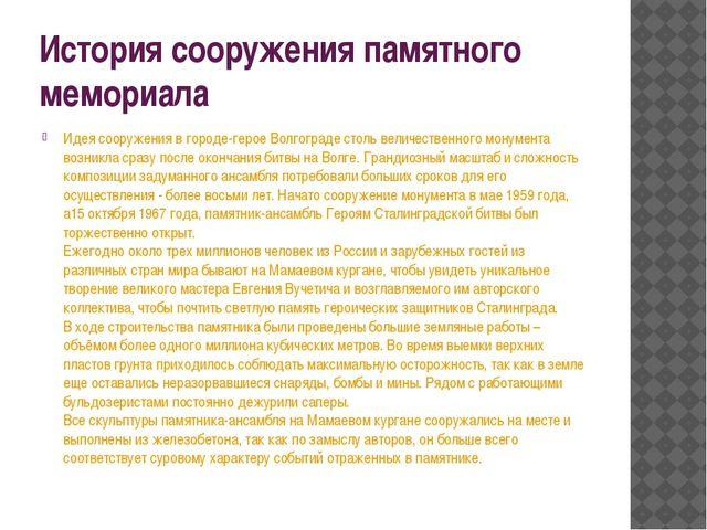 История сооружения памятного мемориала Идея сооружения в городе-герое Волгогр...