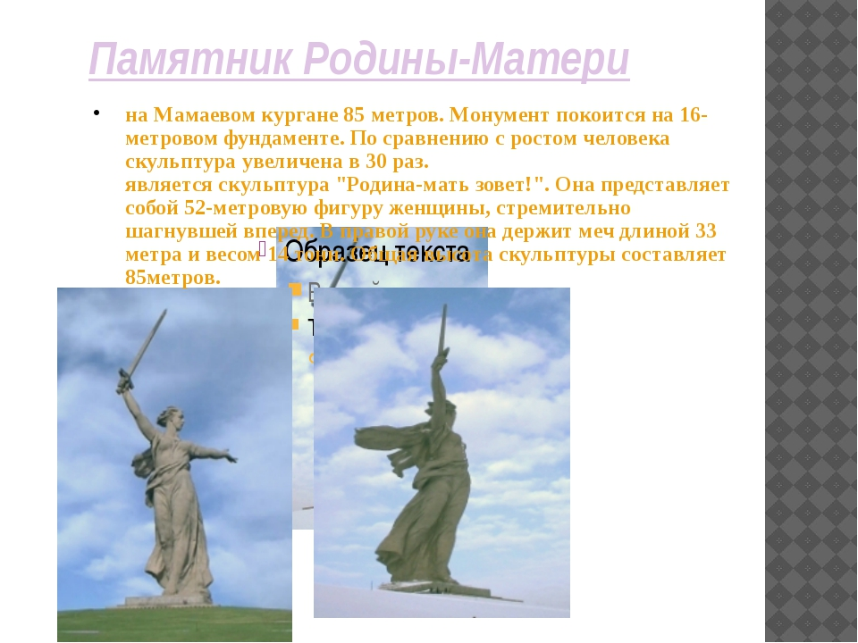Памятник Родины-Матери на Мамаевом кургане 85 метров. Монумент покоится на 16...