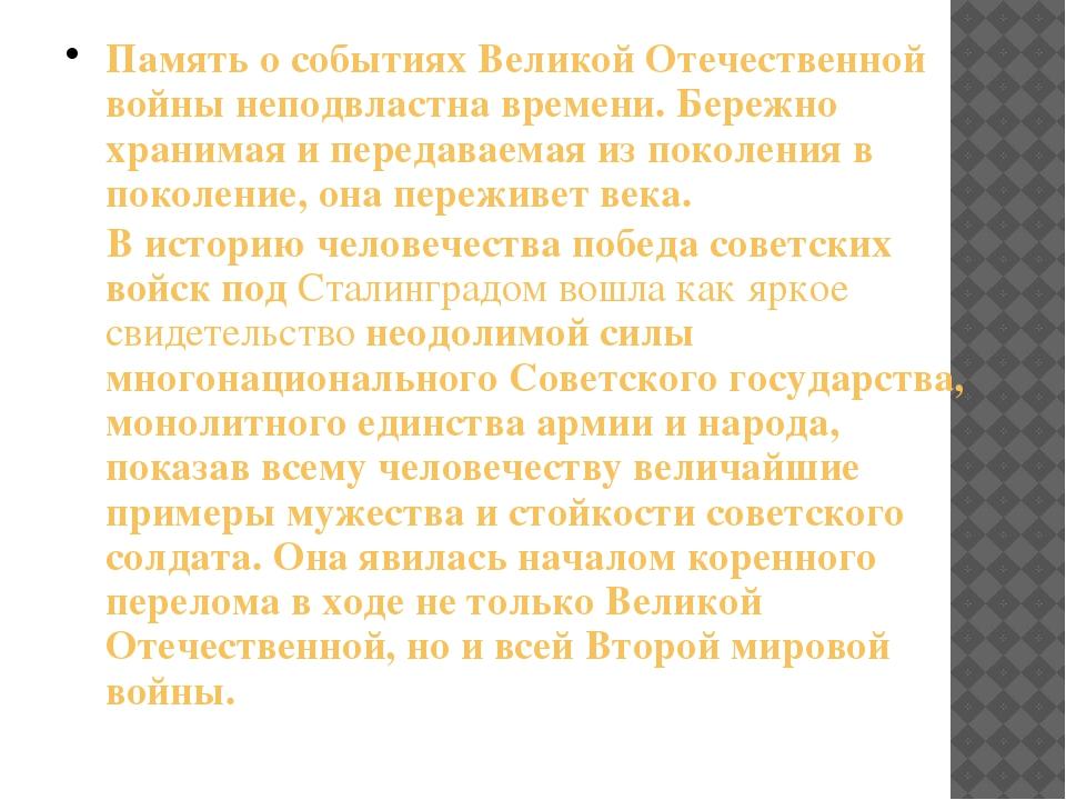Память о событиях Великой Отечественной войны неподвластна времени. Бережно...