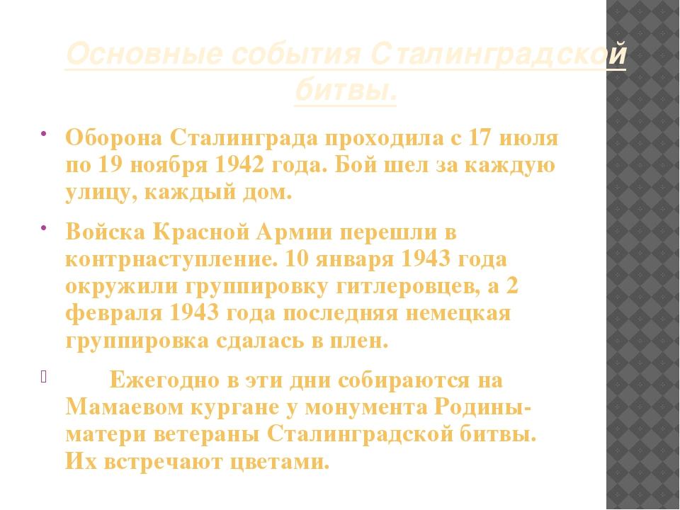 Оборона Сталинграда проходила с 17 июля по 19 ноября 1942 года. Бой шел за к...