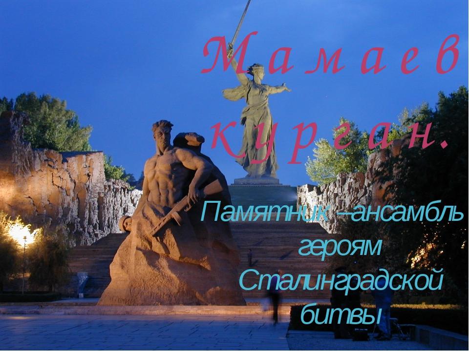 М а м а е в к у р г а н. Памятник –ансамбль героям Сталинградской битвы