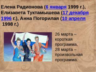 Елена Радионова (6 января1999 г.), Елизавета Туктамышева (17 декабря1996 г.