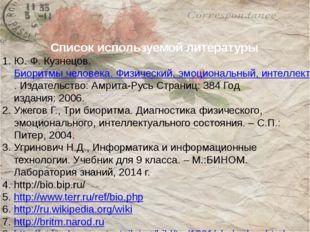 Список используемой литературы Ю. Ф. Кузнецов. Биоритмы человека. Физический,