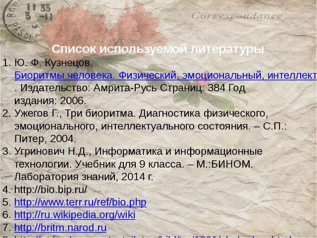 Список используемой литературы Ю. Ф. Кузнецов. Биоритмы человека. Физический,...