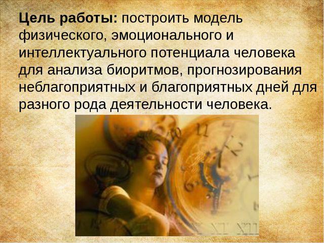 Цель работы: построить модель физического, эмоционального и интеллектуального...