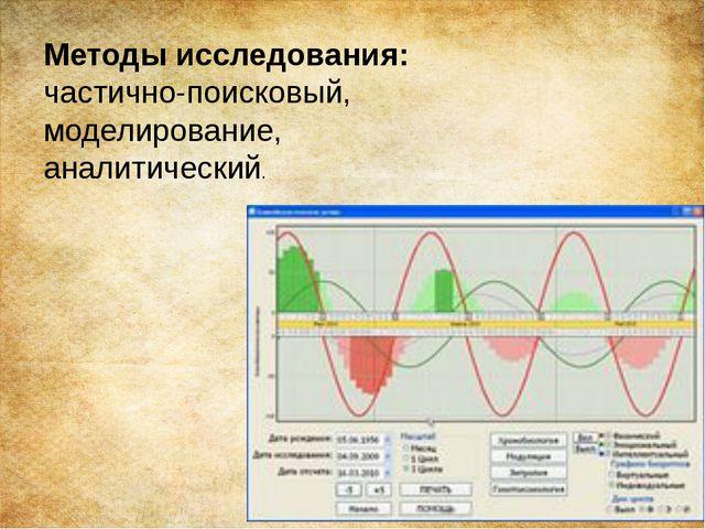 Методы исследования: частично-поисковый, моделирование, аналитический.