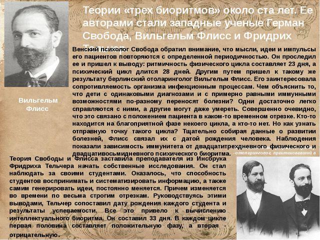 Теории «трех биоритмов» около ста лет. Ее авторами стали западные ученые Герм...