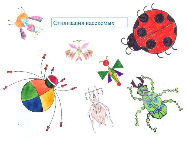 Стилизация насекомых