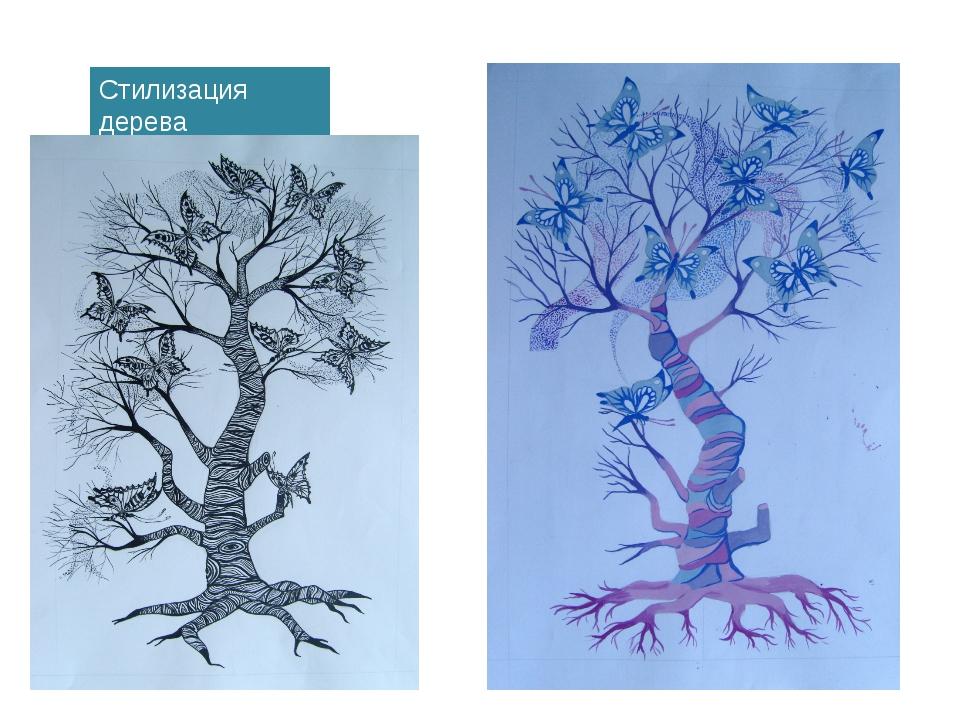 Стилизация дерева