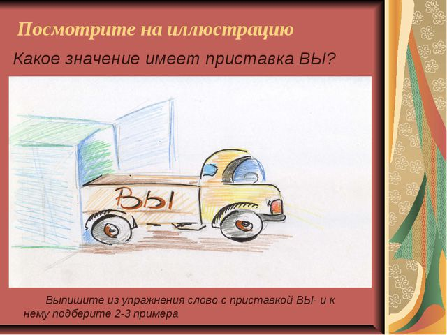 Посмотрите на иллюстрацию Какое значение имеет приставка ВЫ? Выпишите из упра...