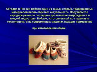 Сегодня в России войлок один из самых старых, традиционных материалов вновь о