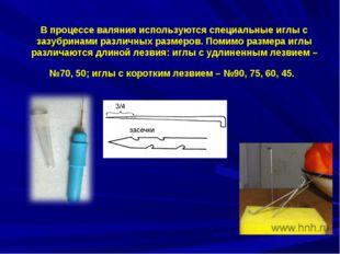 В процессе валяния используются специальные иглы с зазубринами различных разм