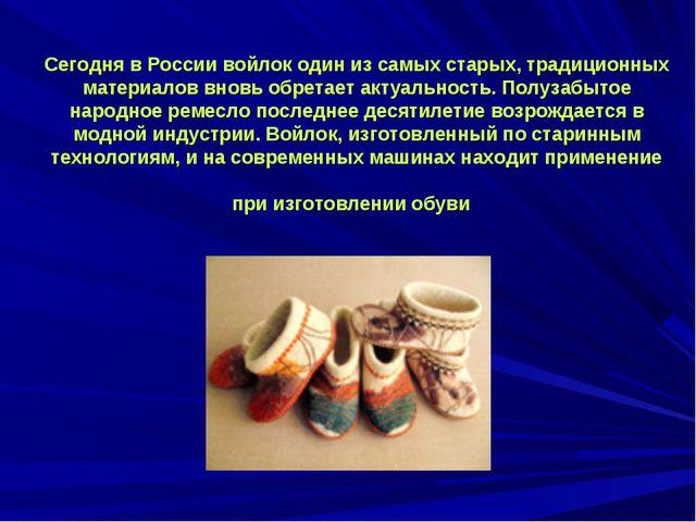Сегодня в России войлок один из самых старых, традиционных материалов вновь о...