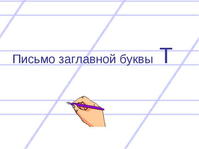 Письмо заглавной буквы Т
