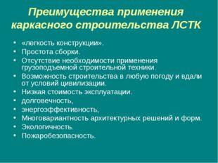 Преимущества применения каркасного строительства ЛСТК «легкость конструкции».