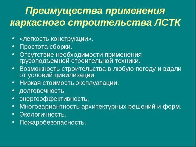 Преимущества применения каркасного строительства ЛСТК «легкость конструкции»....