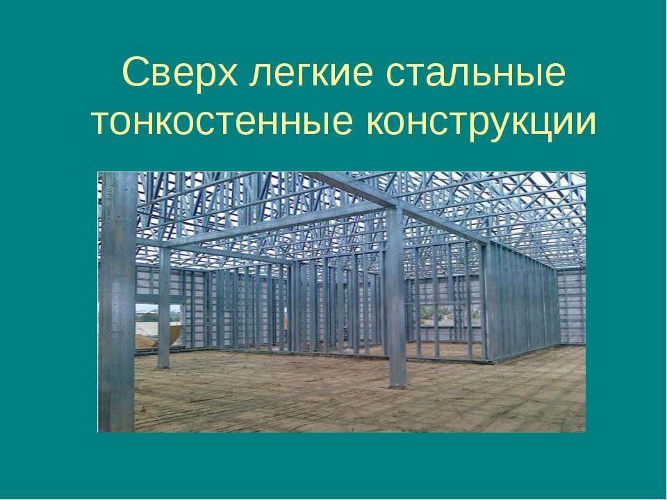 Сверх легкие стальные тонкостенные конструкции