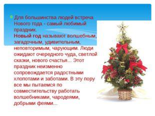 Для большинства людей встреча Нового года - самый любимый праздник. Новый год