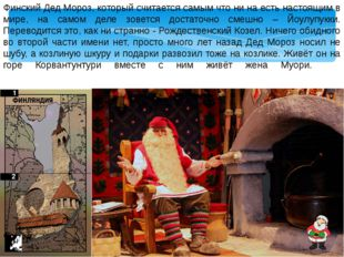 Финский Дед Мороз, который считается самым что ни на есть настоящим в мире, н