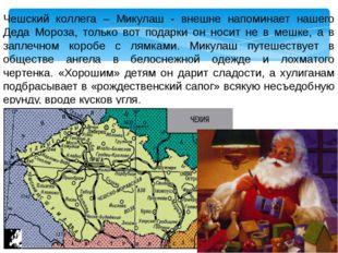 Чешский коллега – Микулаш - внешне напоминает нашего Деда Мороза, только вот