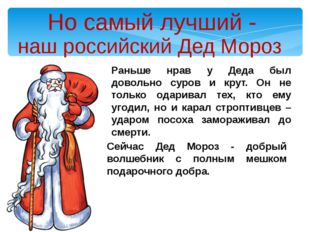 наш российский Дед Мороз Раньше нрав у Деда был довольно суров и крут. Он не