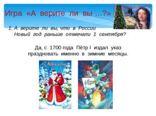 Игра «А верите ли вы …?» А верите ли вы, что в России Новый год раньше отмеча