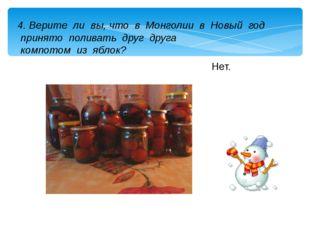 4. Верите ли вы, что в Монголии в Новый год принято поливать друг друга компо