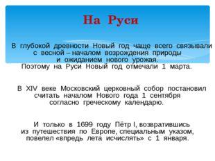 На Руси В глубокой древности Новый год чаще всего связывали с весной – начал