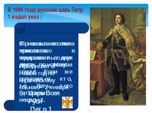 В 1699 году русский царь Петр 1 издал указ : Приказываю лета счисляти в прика