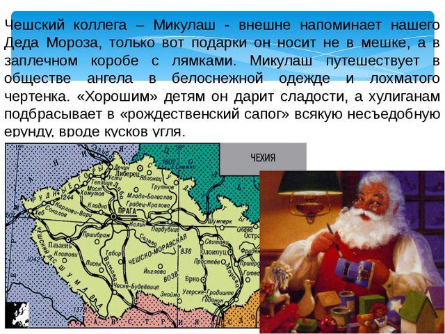 Чешский коллега – Микулаш - внешне напоминает нашего Деда Мороза, только вот...