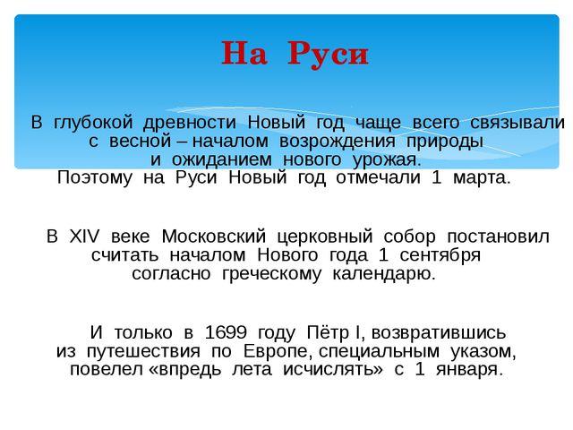 На Руси В глубокой древности Новый год чаще всего связывали с весной – начал...
