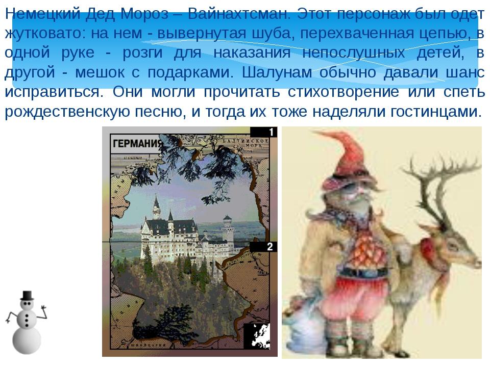 Немецкий Дед Мороз – Вайнахтсман. Этот персонаж был одет жутковато: на нем -...