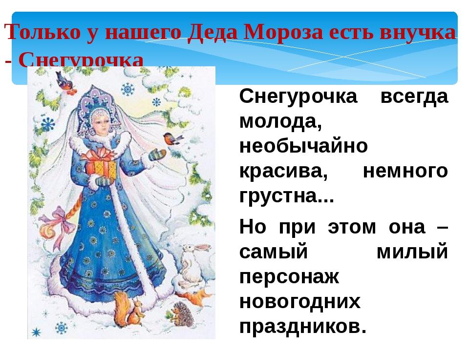 Снегурочка всегда молода, необычайно красива, немного грустна... Но при этом...