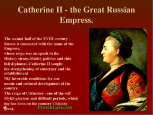 Catherine II - the Great Russian Empress. The second half of the XVIII centur