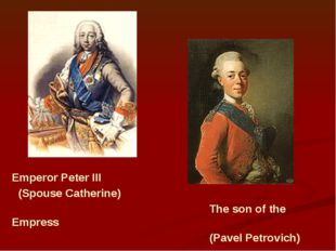 Emperor Peter III  (Spouse Catherine) The son of the Empress (Pavel Petrovi